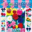 Photo1: お花折り紙 / Flower Origami (1)