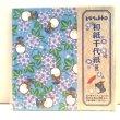 Photo1: キャラクター折り紙 トトロ・夏 /CharacterOrigami ・Totoro Summer (1)