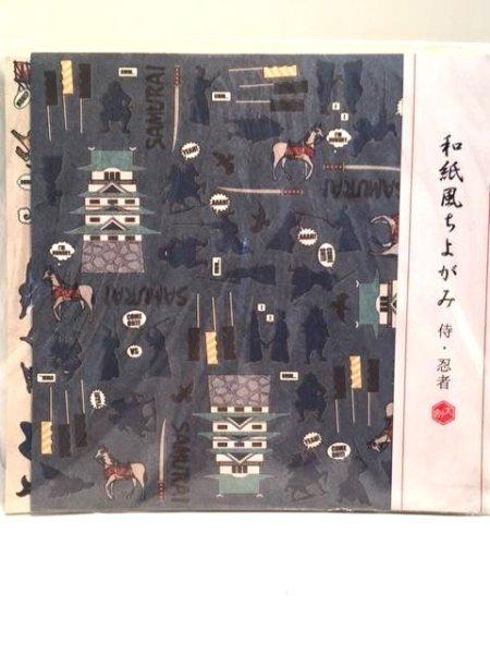 Photo1: Ninja and Samurai Design Origami/デザイン折り紙(忍者と侍) (1)