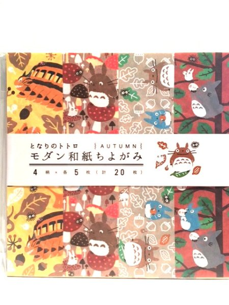 Photo1: New! My neighbor Totoro Origami paper (Autumn)/ となりのトトロ 和紙千代紙(秋) (1)