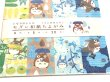 Photo2: New! My neighbor Totoro Origami paper (Summer)/ となりのトトロ 和紙千代紙(夏) (2)
