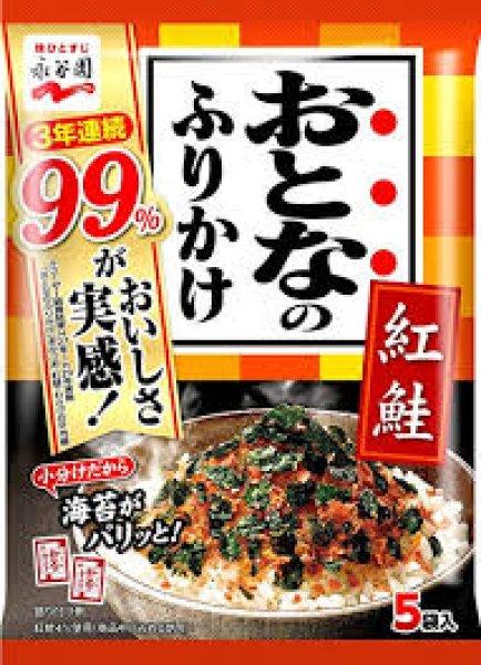 Photo1: おとなのふりかけ5袋入り 紅鮭/Otona no Furikake 5p Salmon (1)